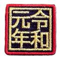 【阪神タイガースグッズ】角印ワッペン「令和元年」(小)