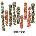 【阪神タイガースグッズ】糸原健斗ヒッティングマーチ(応援歌)ワッペン