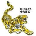 【阪神タイガースグッズ】新伏せ虎ワッペンB(大)