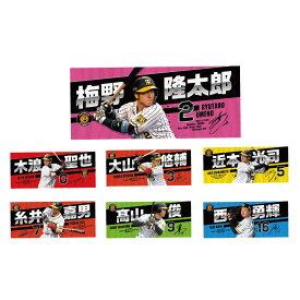 【プロ野球 阪神タイガースグッズ】選手フォトタオル