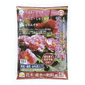 東商 花木庭木の肥料 2.5kg A