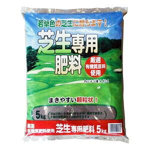 東商 芝生専用肥料 5kg A