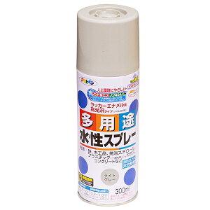アサヒペン 水性多用途スプレー ライトグレー 300ml