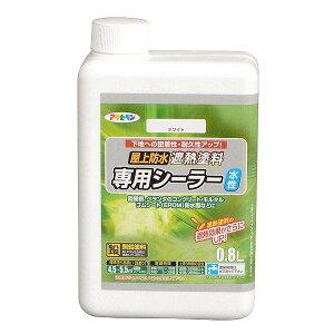 水性屋上防水遮熱塗料用シーラー 0.8L