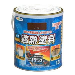 アサヒペン 水性塗料 水性屋根用遮熱塗料 1.6L こげ茶 B