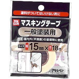 アサヒペン 養生用品 PCマスキングテープ 15mm×18m 一般塗装用 ×80個 小箱
