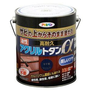 アサヒペン 油性塗料 油性高耐久アクリルトタン用α 1.6kg なす紺