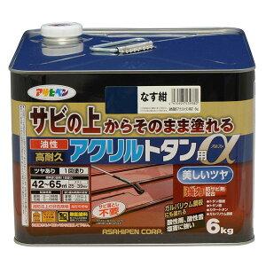 送料無料 アサヒペン 油性塗料 油性高耐久アクリルトタン用α 6kg なす紺 ×2個 ケース販売