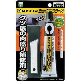 セメダイン シューズドクターN ブラック HC-003 50ml M3