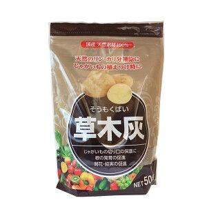 家庭園芸専用 特殊肥料 草木灰 500g 大協肥糧 A