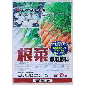 大協肥糧 根菜専用肥料 2kg A