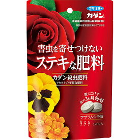 フマキラー カダン殺虫肥料 120g 害虫を寄せ付けないステキな肥料 AM6