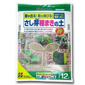 花ごころ さし芽種まきの土 12L A