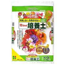 花ごころ入り用土 花ちゃん培養土 12L A