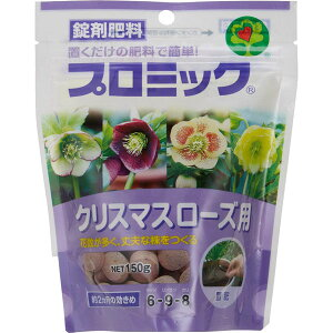 ハイポネックス 錠剤肥料 プロミック クリスマスローズ用 150g A