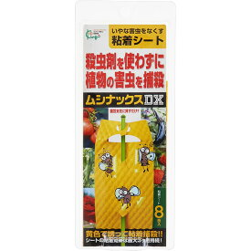 キング園芸 ムシナックスDX 8枚入り AM4