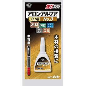 コニシ アロンアルフア プロ用 No.3 20g M8