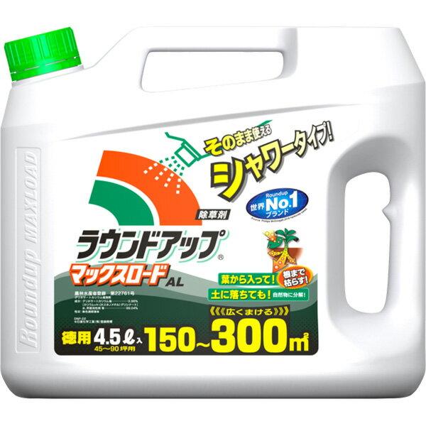 【A】日産化学 除草剤 ラウンドアップマックスロードAL 4.5L×4本(ケース販売) 送料無料 沖縄県を除く