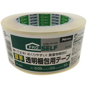 ニトムズ 厚手透明梱包用テープ PK-3900 J6150 ×50個 ケース販売