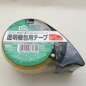ニトムズ 透明梱包用テープ カッター付き PK-3500CT J6260 ×50個 ケース販売