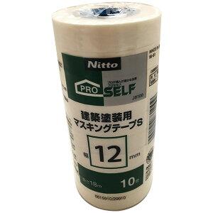 ニトムズ 建築塗装用マスキングテープS 12×18 J8100 10巻 ×60個 ケース販売