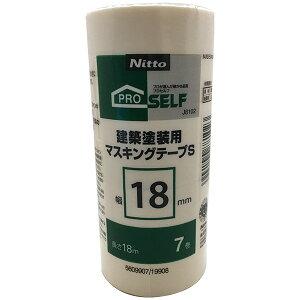 ニトムズ 建築塗装用マスキングテープS 18×18 J8102 7巻 ×10個 小箱