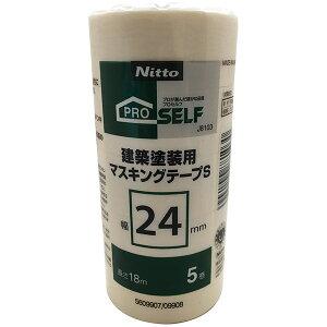 ニトムズ 建築塗装用マスキングテープS 24×18 J8103 5巻 ×10個 小箱