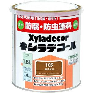 大阪ガスケミカル 油性塗料 キシラデコール 家庭用 カスタニ 1.6L