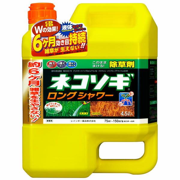 【A】レインボー薬品 除草剤 ネコソギロングシャワー 4.5L