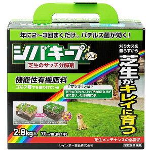 レインボー薬品 有機肥料 シバキープPro芝生のサッチ分解剤 2.8kg A