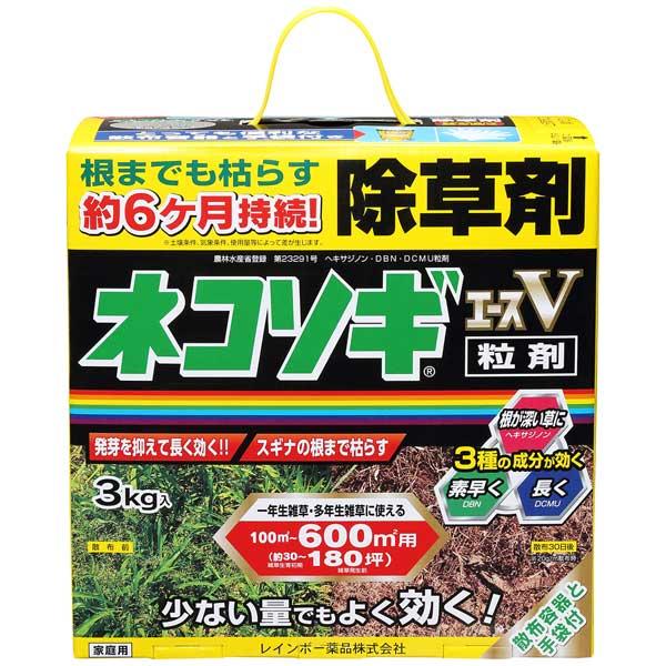【A】レインボー薬品 除草剤 ネコソギエースV粒剤 3kg×6箱(ケース販売)  送料無料 沖縄県を除く