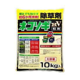 レインボー薬品 除草剤 ネコソギエースV粒剤 10kg×2袋(ケース販売) A