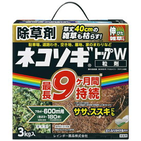 レインボー薬品 除草剤 ネコソギ トップW粒剤 3kg A