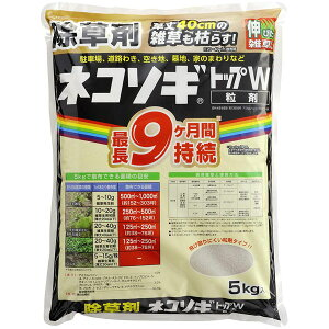 レインボー薬品 除草剤 ネコソギトップW粒剤 5kg×4袋(ケース販売) A