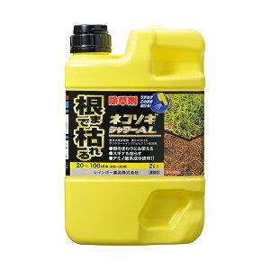 レインボー薬品 除草剤 ネコソギ シャワーAL 2L A