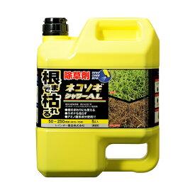 レインボー薬品 除草剤 ネコソギ シャワーAL 5L A