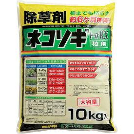 レインボー薬品 除草剤 ネコソギトップRX粒剤 10kg A