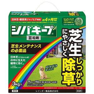 レインボー薬品 シバキープIII粒剤 3kg