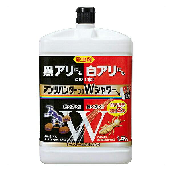 【A】レインボー薬品 害虫退治 アンツハンタープロWシャワー 1.3L