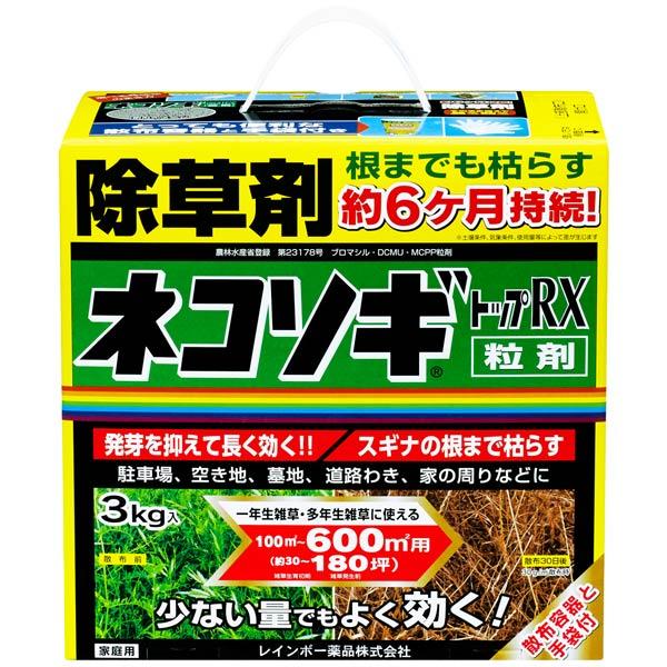 【A】レインボー薬品 除草剤 ネコソギトップRX粒剤 3kg×6個(ケース販売) 送料無料(沖縄県除く)