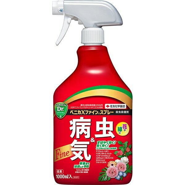【A】住友化学園芸 殺虫殺菌剤 ベニカXファインスプレー 1000ml