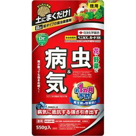 ベニカXガード粒剤 お徳用 550g 住友化学園芸 A