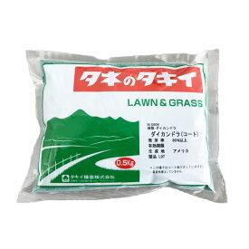 タキイ種苗 緑肥 グランドカバー ダイカンドラ コート 0.5kg AM1