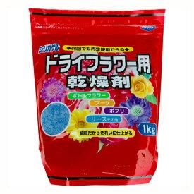 豊田化工株式会社 シリカゲル ドライフラワー用乾燥剤 1kg A