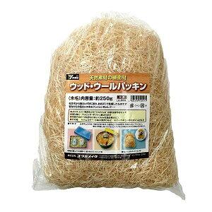 ユタカメイク ウッド・ウールパッキン 木毛 約250g A-399 ×28個 ケース販売