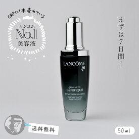 ランコム 美容液 ジェニフィック アドバンスト 50ml(箱なし)LANCOME【全品送料無料】
