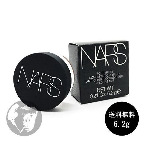 【最安値に挑戦】ナーズ ソフトマット コンプリート コンシーラー 6.2g NARS【送料無料】