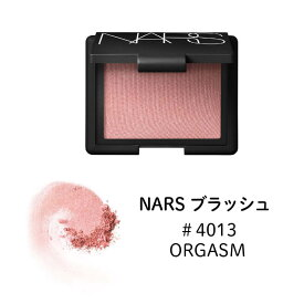 ナーズ(NARS)を象徴するチーク ブラッシュ 4.8g【全品送料無料】