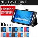 【フィルム付】 wisers NEC LAVIE Tab E TE507/FAW , PC-TE507FAW 7インチ タブレット 専用 ケース カバー [20...