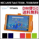 【タッチペン・フィルム付】wisersNECLAVIETabE8インチタブレット[2015年新型]専用設計ケース専用カバー対象機種:TE508/BAW(PC-TE508BAW)全6色ブラック・ダークブルー・ホワイト・ピンク・オレンジ・グリーン